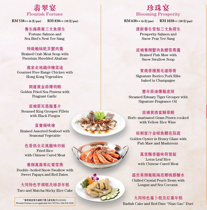 Affordable 2018 Chinese Reunion Dinner Promotions