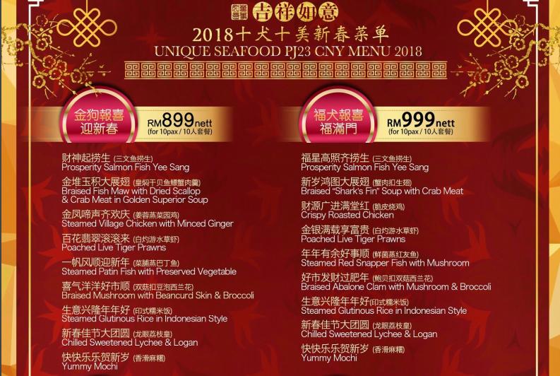 Unique seafood PJ outlet CNY set menu