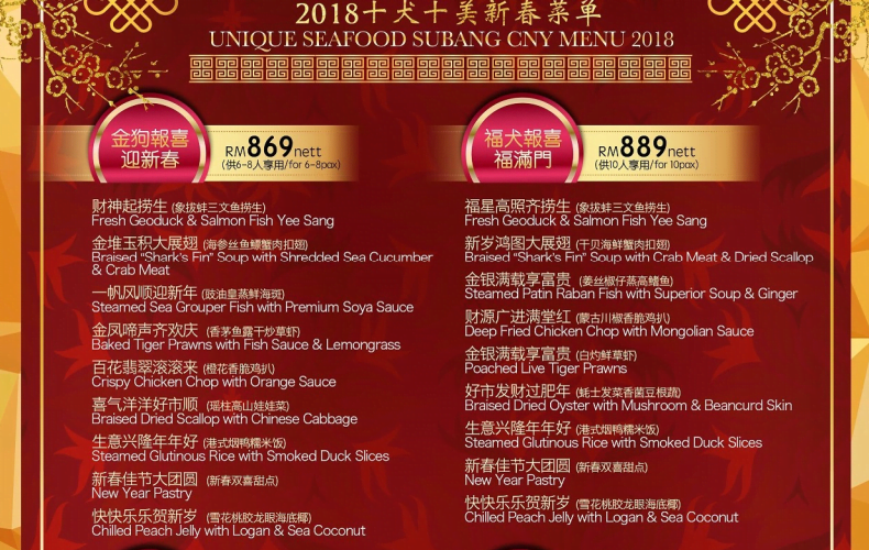 unique seafood subang outlet CNY set menu